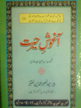Aaghosh e hairat-pdf download-Pir Naseer ud din Naseer